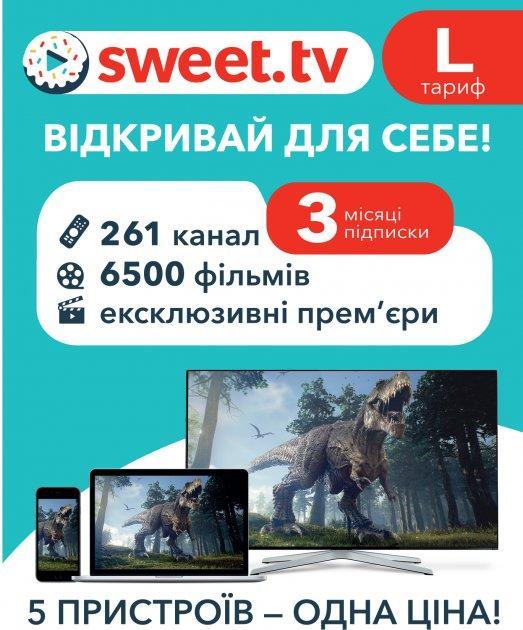 Стартовый пакет  Sweet TV тариф L - 3 мес