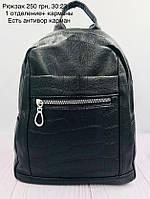 Молодежный городской рюкзак антивор (цвет чёрный)