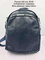 Молодежный городской рюкзак антивор (цвет темно синий)