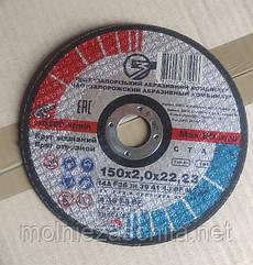Круг по металлу отрезной 150x2,0x22,23мм. ЗАК