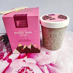 "Скраб-сода для лица ORGANIC BOOM ""Розовый шокодозовый"", 200 г"