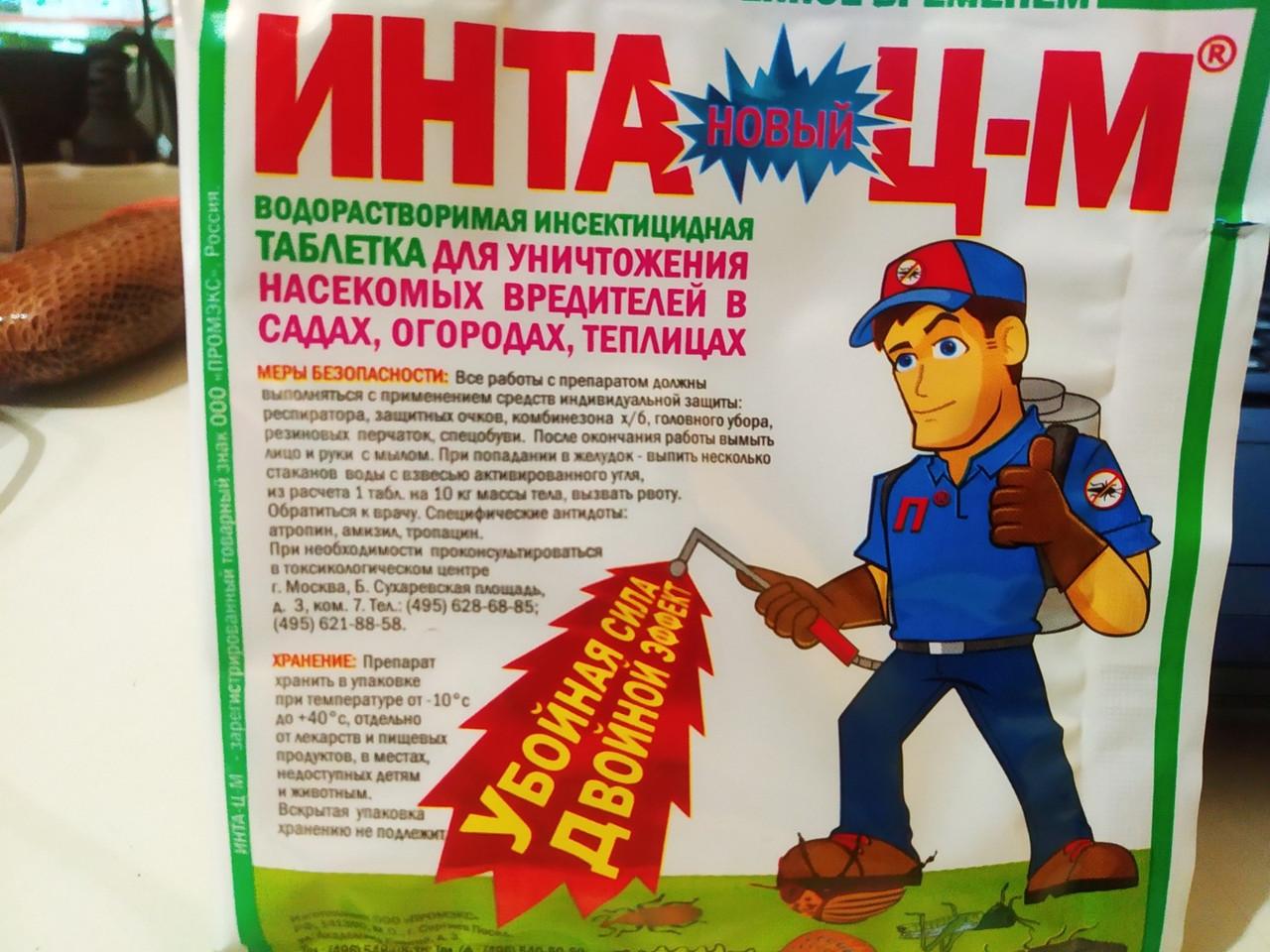 Инсектицид для сада огорода теплицы ИнтаЦМ 8г табл.на 10 литров Промэкс