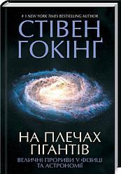 Книга На плечах гігантів. Величні прориви в фізиці та астрономії. Автор - Стівен Хокінг (КОД)
