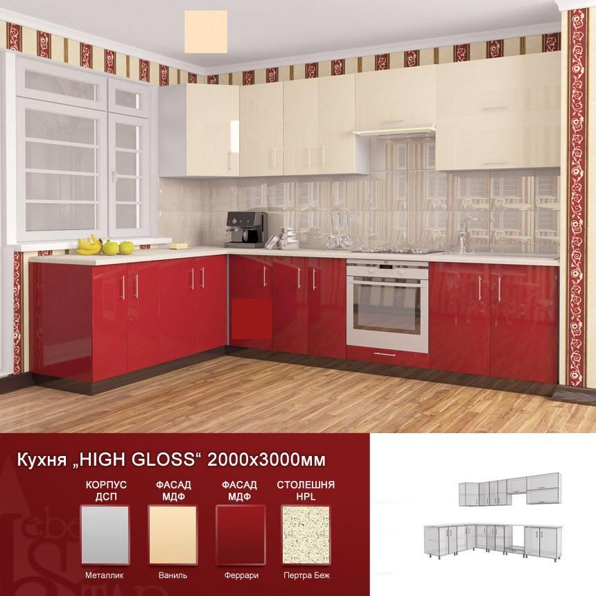 Кухня угловая HIGH GLOSS 2,0х3,0 феррари