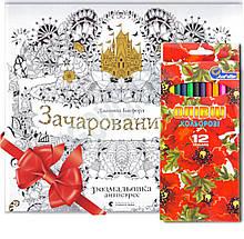 Джоанна Басфорд розфарбування Зачарований ліс антистрес Подарунковий набір з кольоровими олівцями