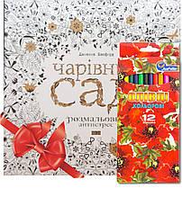 Чарівний сад Джоанна Басфорд розфарбування антистрес Подарунковий набір з кольоровими олівцями