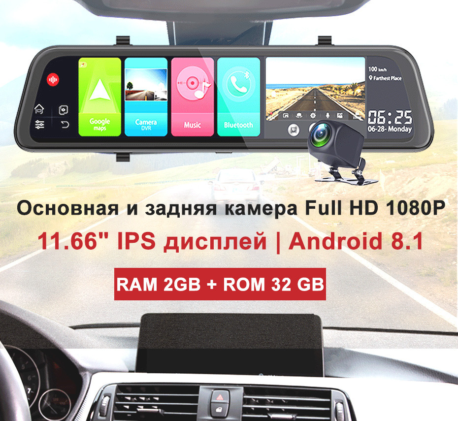"Видеорегистратор Z68 Зеркало 12"" Экран сенсор - 2 камеры ADAS + GPS навигатор + WiFi + Android + 4G LTE"