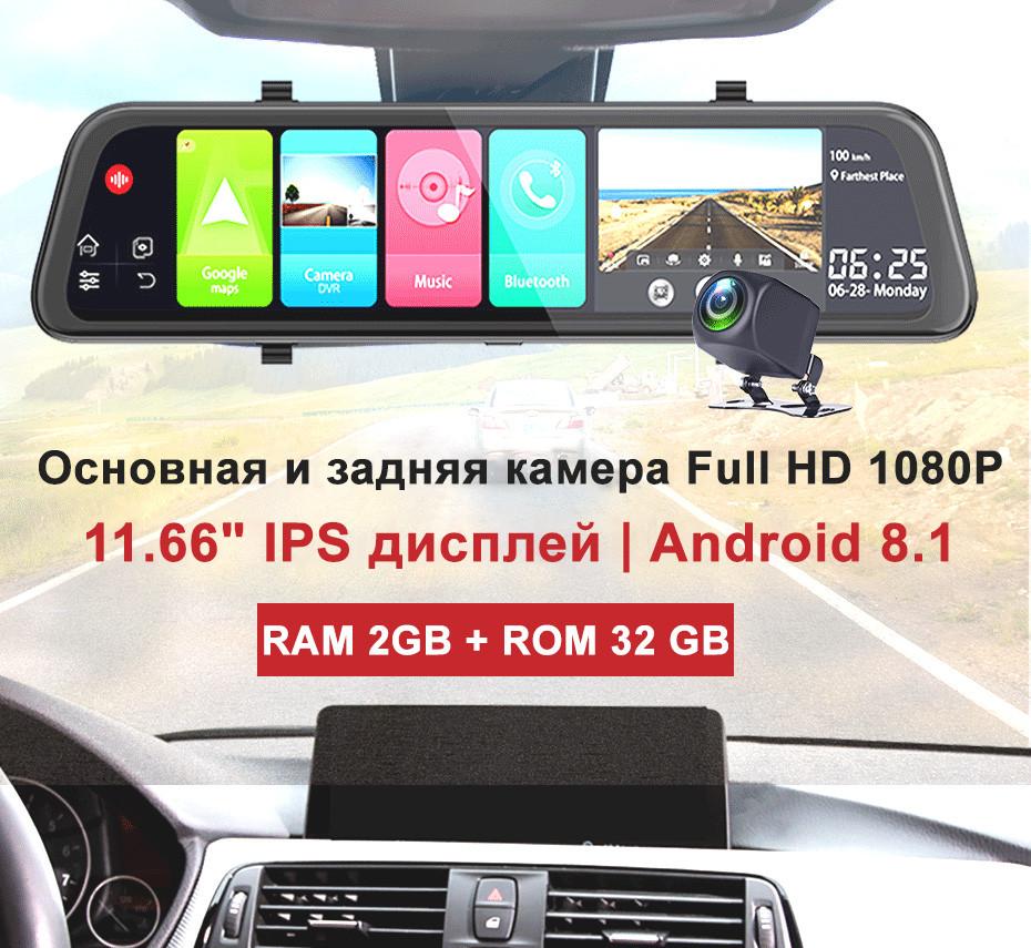 "Відеореєстратор Z68 Дзеркало 12"" Екран сенсор - 2 камери ADAS + GPS навігатор + WiFi + Android + 4G LTE"