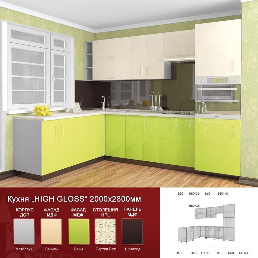 Кухня кутова HIGH GLOSS 2,0х2,8 з пеналом