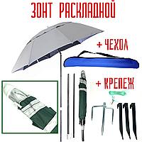 Пляжный зонт с клапаном, система ромашка, в 3 сложения с креплениями | зонт туристический для рыбалки зеленый