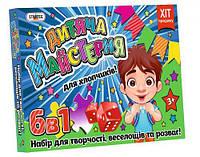 """Набор для творчества """"Детская мастерская"""", для мальчиков (укр) 803"""