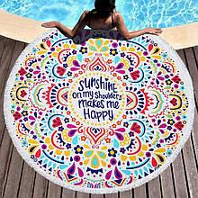 Кругле пляжний рушник Sunshine Happy (150 див.)
