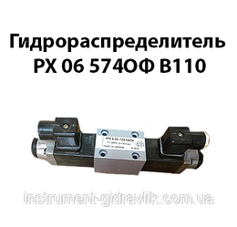 Гідророзподільник РХ 06 574ОФ В110