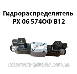 Гідророзподільник РХ 06 574ОФ В12