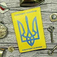 Паспорт України/Passport Ukraine