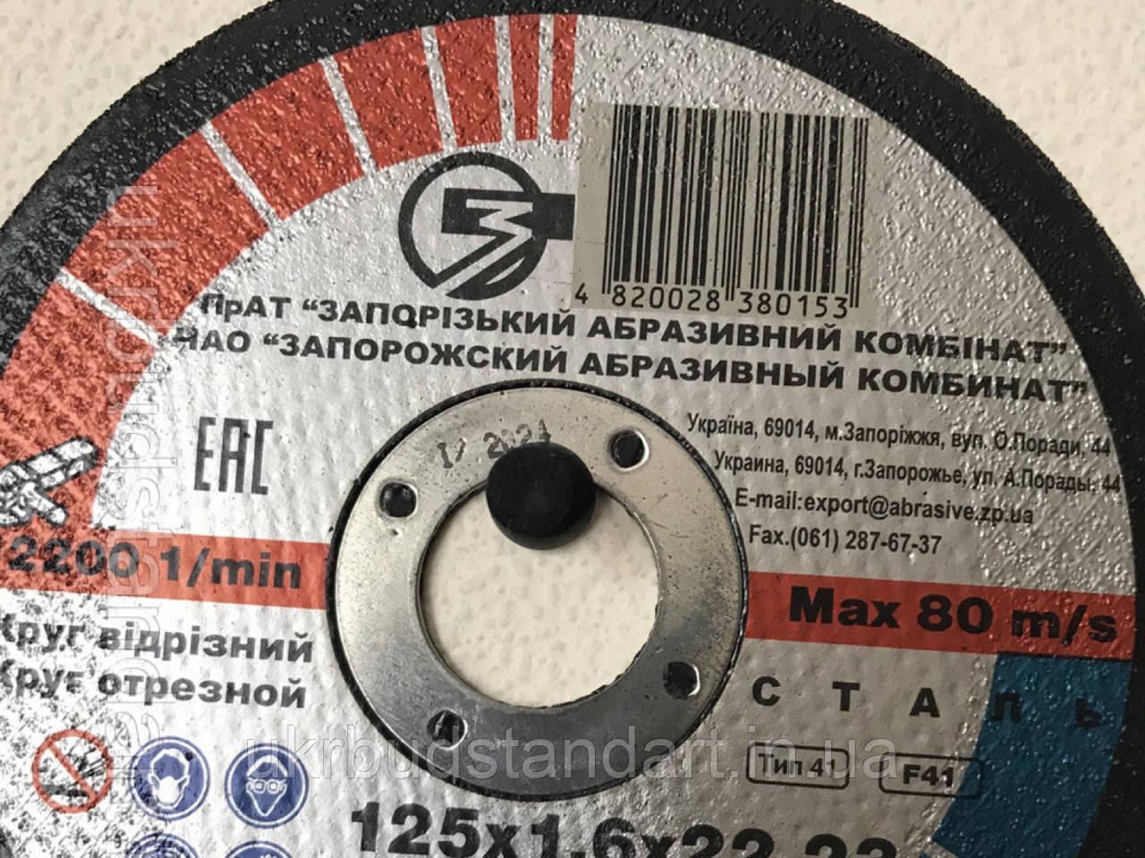 Круг відрізний 125х1,6х22,23 мм ЗАК