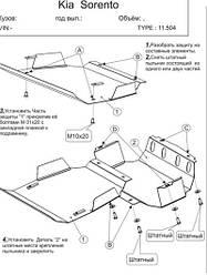 Защита двигателя Kia Sorento Кореец! 2002-2009 (Киа Соренто)
