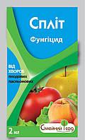 Сплит - Фунгицид (2 мл) системный для борьбы с основными болезнями плодовых и пасленовых.
