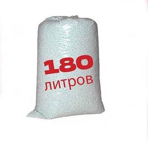 Наполнитель для кресло-мешок 180 литров, пенопластовые шарики для кресло-груша  (Бесплатной доставки нет) Toys