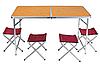 Стіл туристичний складаний алюмінієвий посилений для пікніка + 4 стільця 120*60*70 Коричневий, фото 4