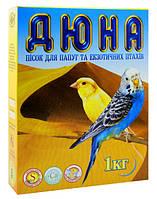 Дюна пісок для птахів 1 кг