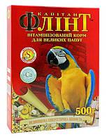 Корм для великих папуг '' Флінт '' 500г.