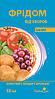 Фрідом Sano - Фунгіцид (20 мл) для захисту овочів, винограду, ягідних та декоративно-ландшафтних рослин