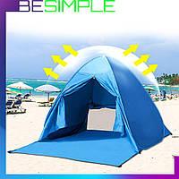 Пляжная палатка автомат двухместная 130х110х110 см - со шторкой / Автоматическая пляжная палатка
