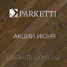 Акции Parketti в июне