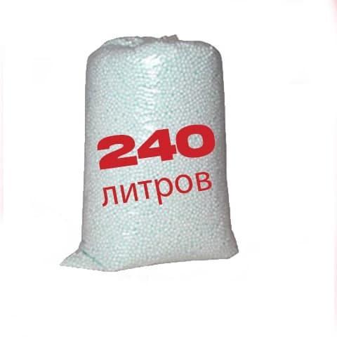 Наповнювач для крісла-мішка 240 л, пінопластові кульки для крісло-груша (Безкоштовної доставки немає), пуф