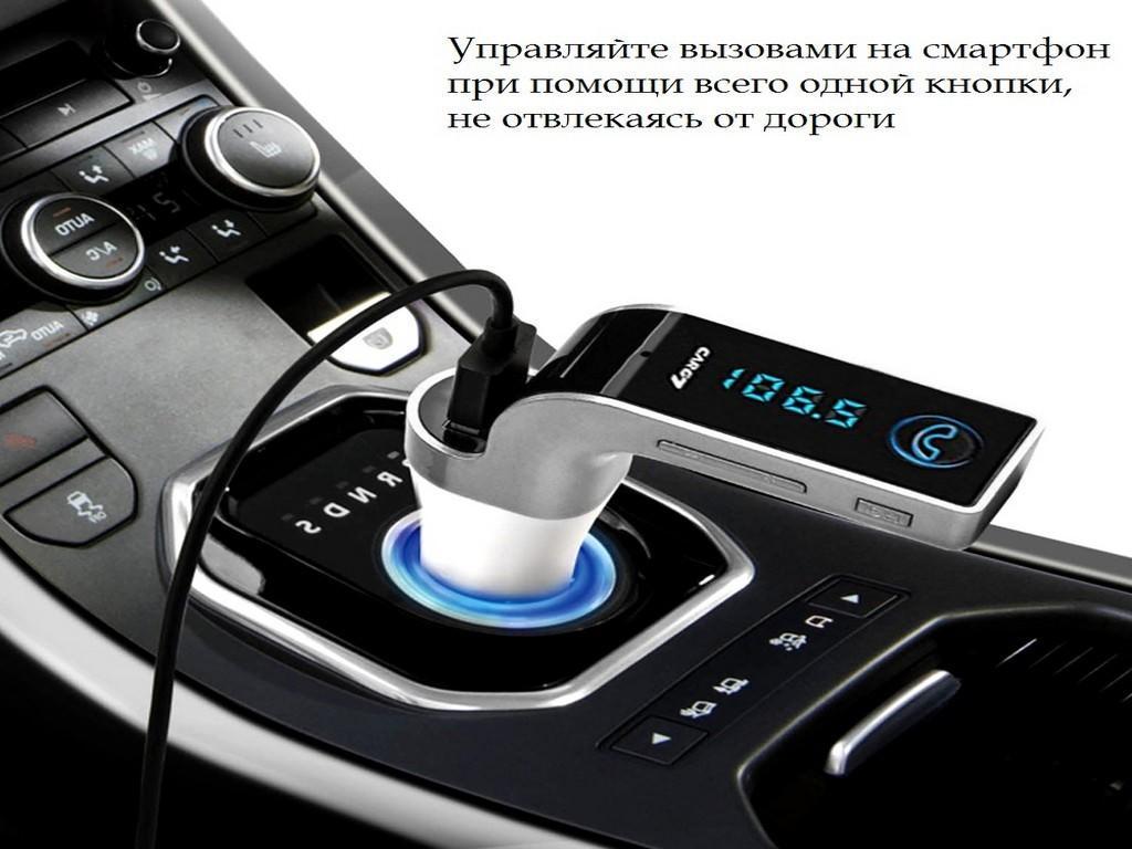 CarG7 FM Модулятор для Автомобиля, трансмиттер для авто, автомобильный плеер черный