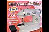 Швейная машинка mini Sewing Machine, Портативная Мини швейная машинка 4 в 1, Mini Sewing Machine, фото 6