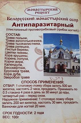Белорусский монастырский сбор Антипаразитарный, Травяной чай от паразитов, Натуральные препараты, фото 2