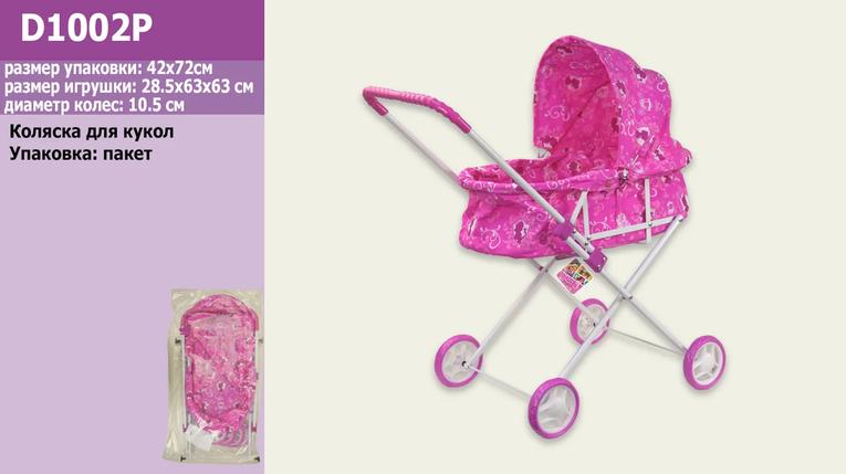 Дитяча лялькова коляска DISNEY - PRINCESS D1002P залізна рожева, фото 2