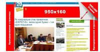 Брендирование страницы на zt.20minut.ua