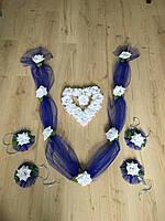 Сердце и лента для украшения свадебной машины