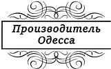 """Прямой поставщик """"Производитель Одесса"""""""