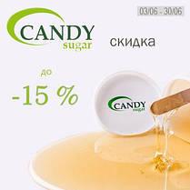 Скидки на TM CANDY SUGAR на избранные товары - до15%!