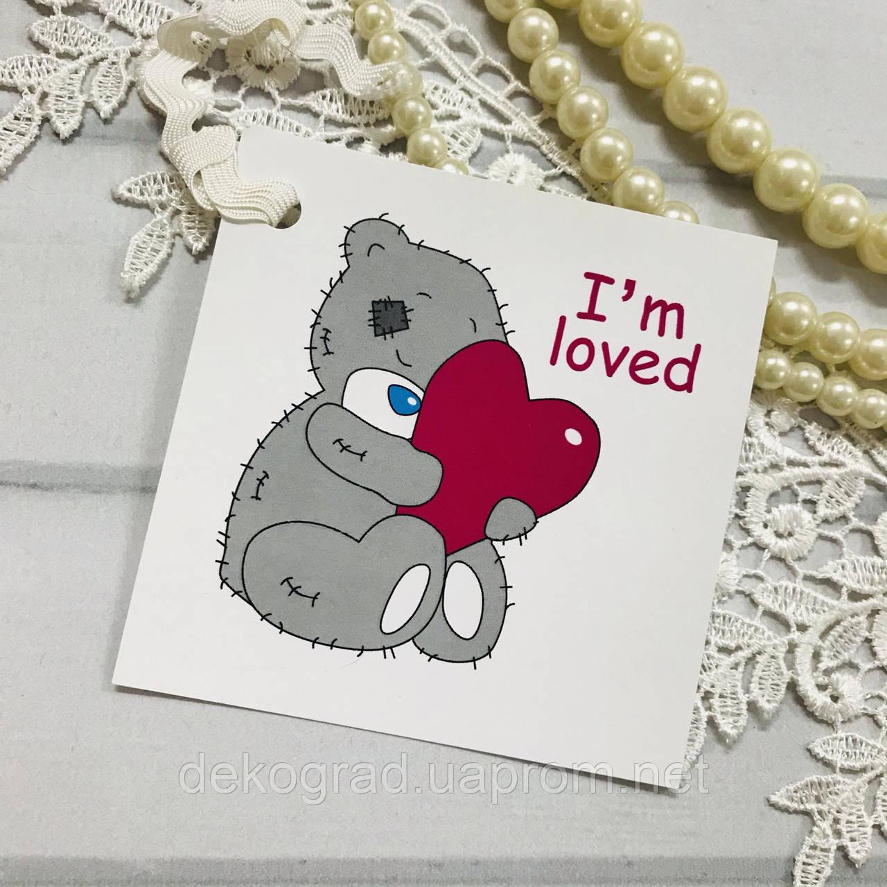 Бирка-открытка для упаковки подарков I'm loved 8x8 см