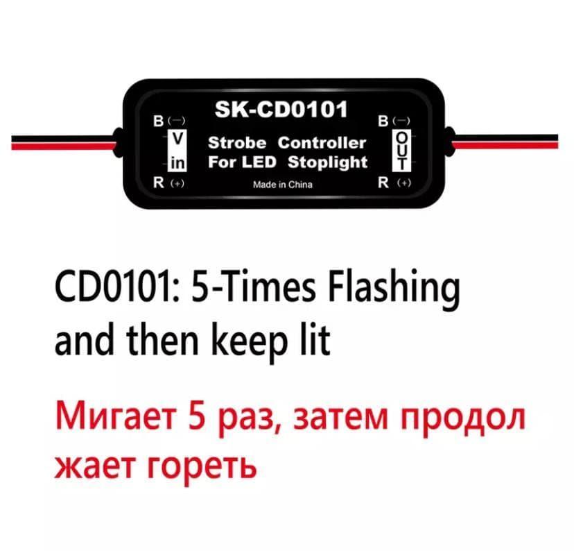 Контролер додаткового стоп-сигналу . Контролер - стробоскоп.