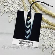 Бирка-открытка для упаковки подарков Настоящему мужчине 6x8 см