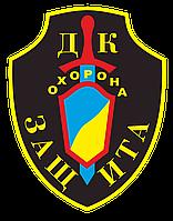 Охрана садов, полей, прудов и прочих сельскохозяйственных объектов (Украина)