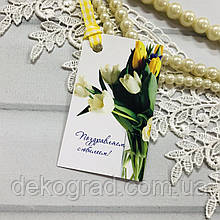 Бирка-открытка для упаковки подарков Поздравляем с юбилеем 4.5x7.5 см