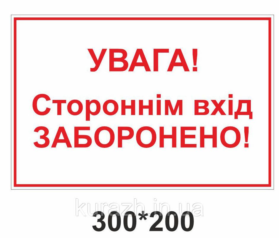 Наклейка «Строннім вхід заборонено»
