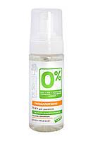 Пенка для умывания Dr.Sante 0 % Очищение и увлажнение - 150 мл.