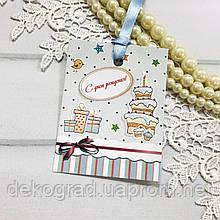 Бирка-открытка для упаковки подарков С днем рождения! 6x8 см
