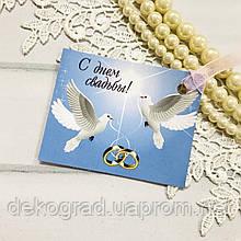 Бирка-открытка для упаковки подарков С днем свадьбы! (голуби) 6x7.5 см