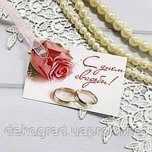 Бирка-открытка для упаковки подарков С днем свадьбы! (кольца) 4.5x7.5 см