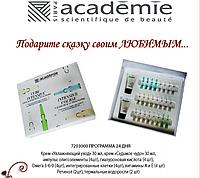 """Academie Подарочный набор """"Программа 24 дня"""", фото 1"""
