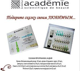 """Academie Подарочный набор """"Программа 24 дня"""""""